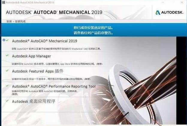 AutoCAD2019版32/64位安装版、注册教程及图文安装教程