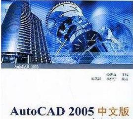 AutoCAD 2005 简体中文版,含注册机