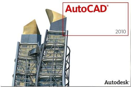 AUTOCAD2010版32/64位安装版及视频安装教程