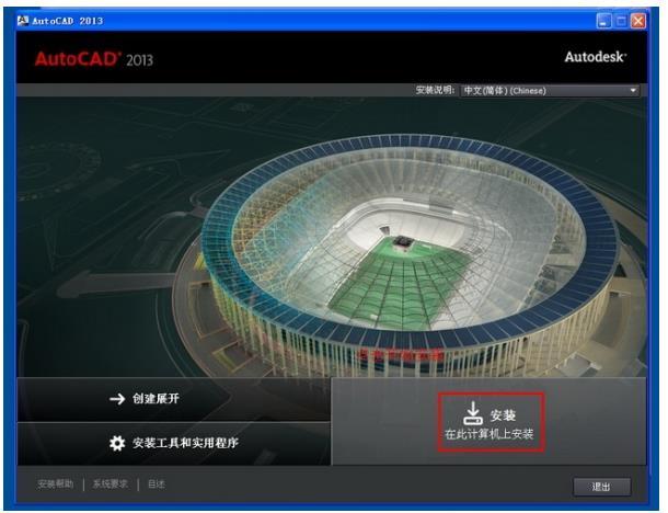 AutoCAD 2013 简体中文破解版注册教程及图文安装教