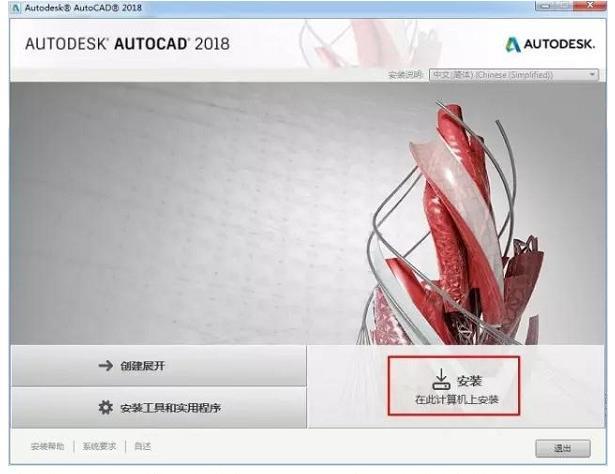 autocad 2016简体中文版 sp1 32位/64位免费下载