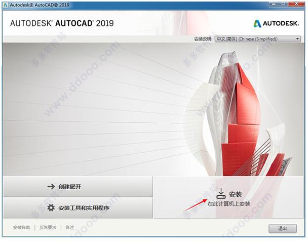 AutoCAD 2019 免费下载官方完整正式版,含注册机及注册教程