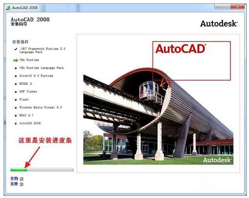 AutoCAD 2008版32/64位安装版及视频安装教程