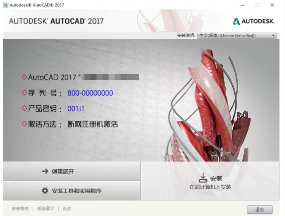 autocad 2017 简体中文版32|64位下载