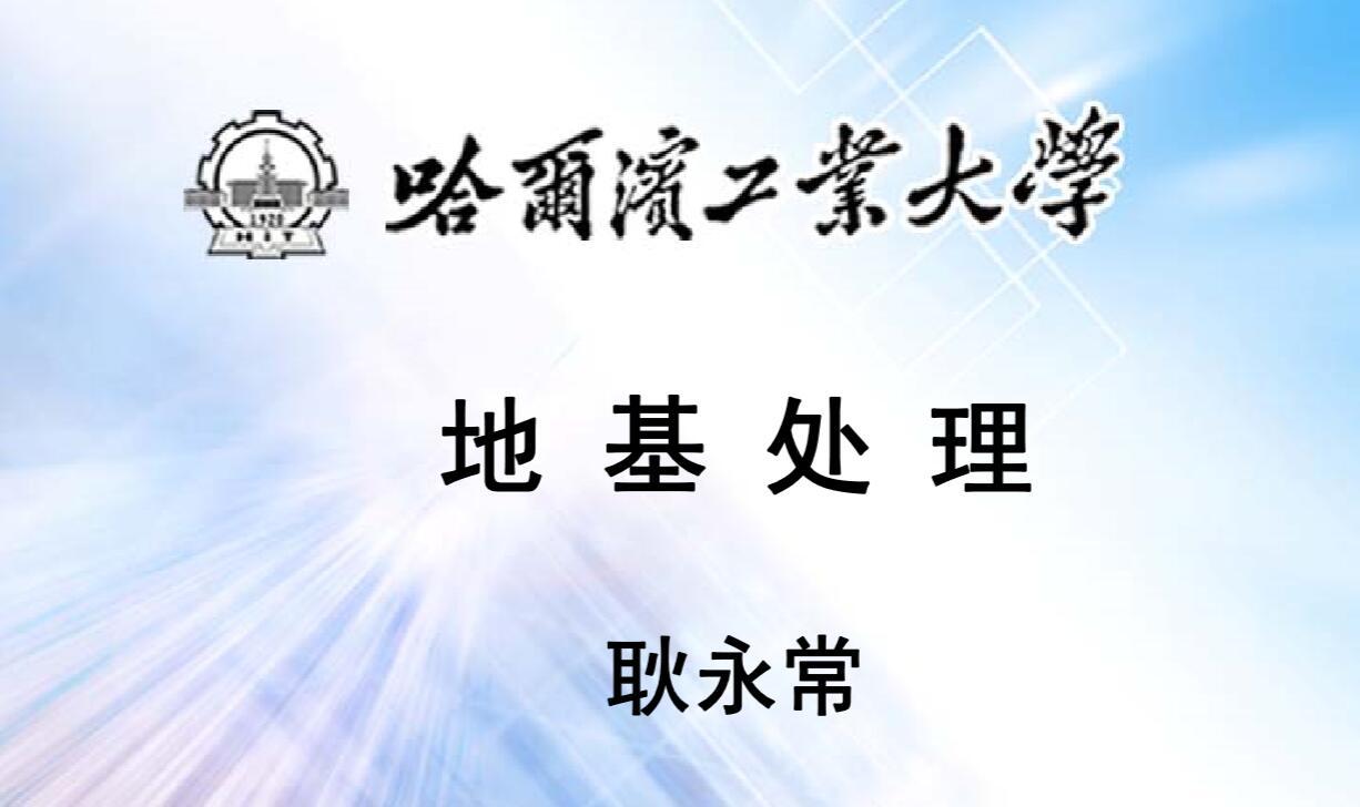 04地基处理24讲-哈尔滨工业大学