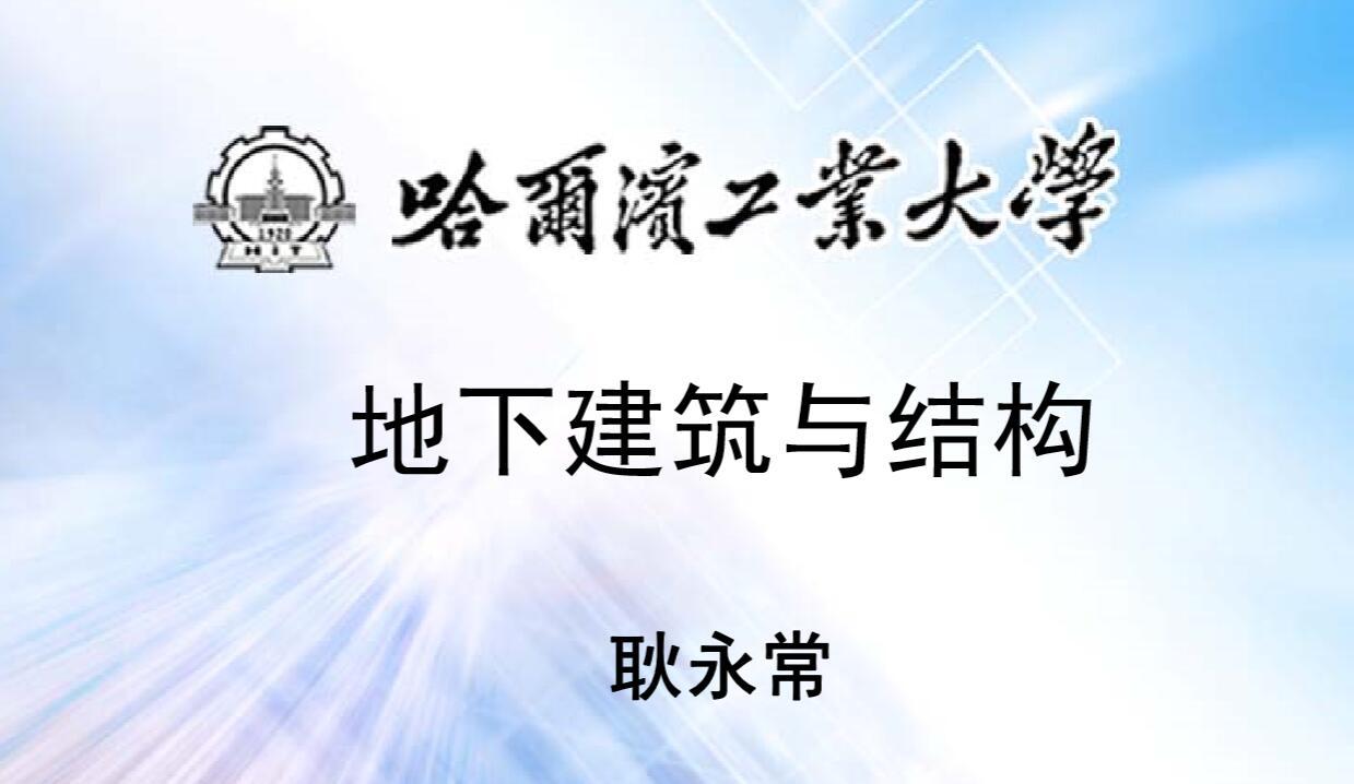 地下建筑与结构24讲-哈尔滨工业大学