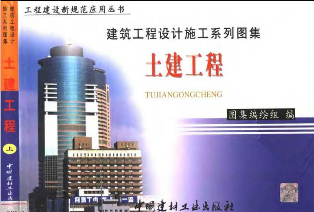 建筑工程设计施工系列图集之土建工程(上下册).pdf