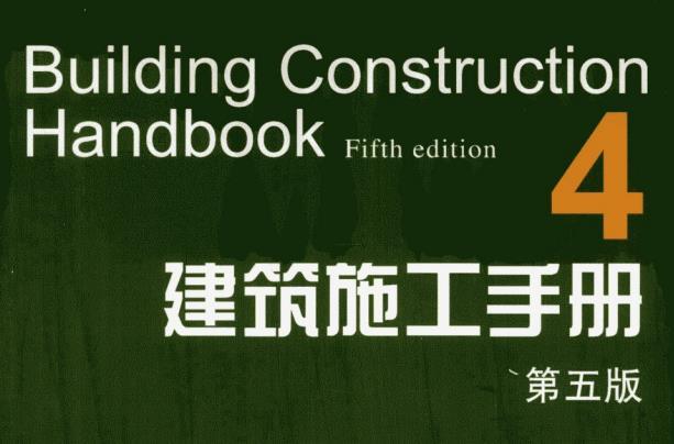 第4册建筑施工手册第5版.pdf