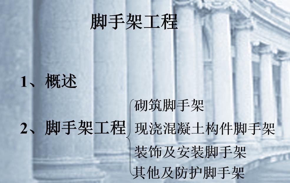 初学脚手架工程幻灯片讲解.ppt