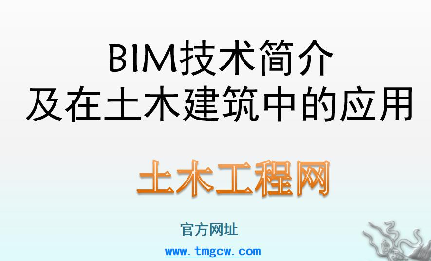 BIM技术简介及在土木建筑中的应用.ppt