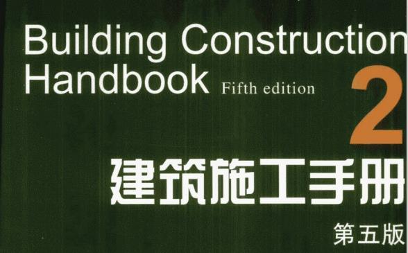 第2册建筑施工手册第5版.pdf