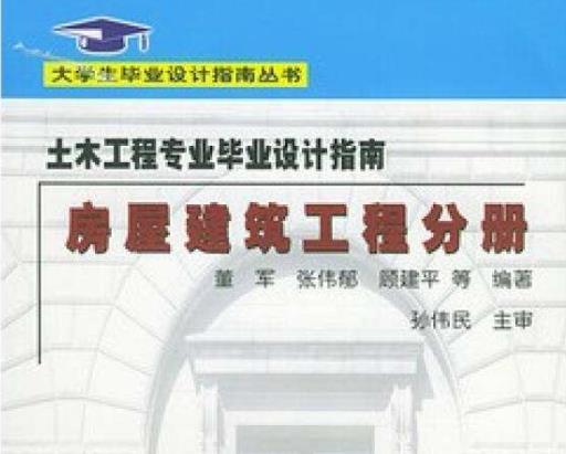 房屋建筑工程分册-土木工程专业毕业设计指南.pdf