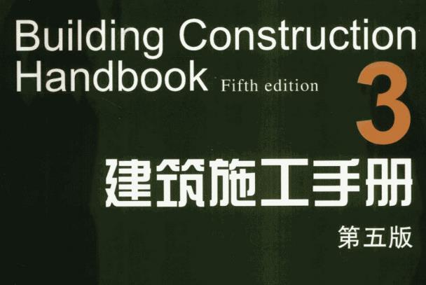 第3册建筑施工手册第5版.pdf