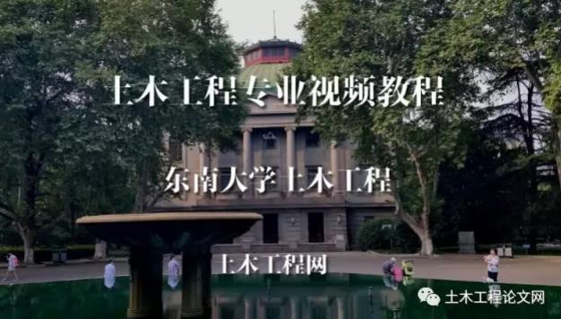 801东南大学土木工程学院专业课程视频12.2GB
