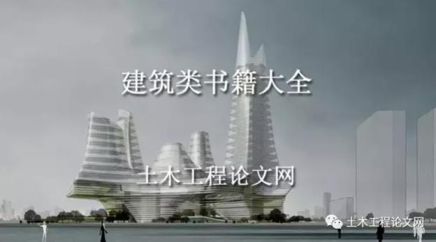 811建筑类书籍大全(14.5 GB)