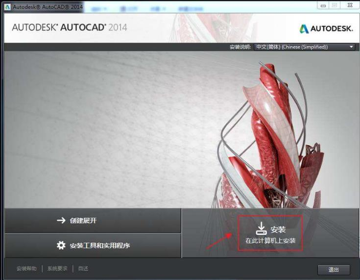 AutoCAD2014简体中文版32/64位免费下载含注册机
