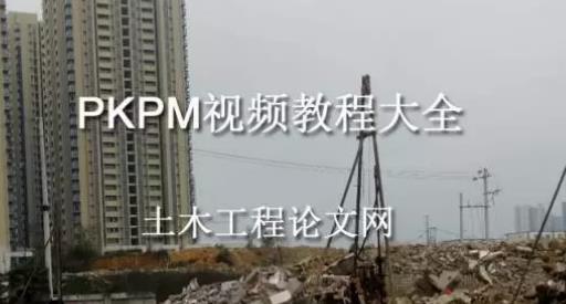 808结构设计之PKPM视频教程大全(46.6G)