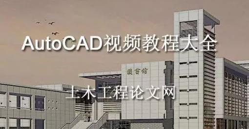 805AutoCAD视频教程大全(104.18G)