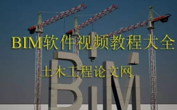 816常用的BIM软件视频教程大全(79.7G)