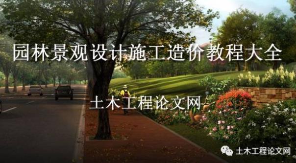 815园林景观设计施工造价教程大全(62.3G)