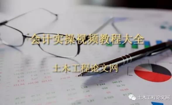 817会计实操视频教程大全(56.5G)