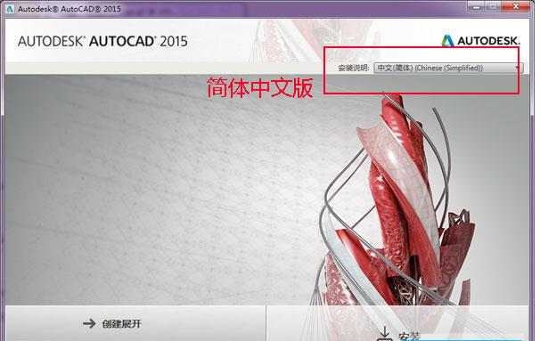 AutoCAD 2015 官方简体中文版注册教程及图文安装教程
