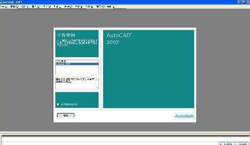 AutoCAD 2007 简体中文免激活版