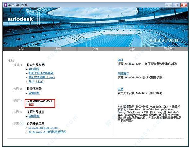 Autocad 2004 64位破解版,免费中文版