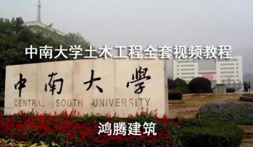 603中南大学土木工程全套视频教程5.6 GB