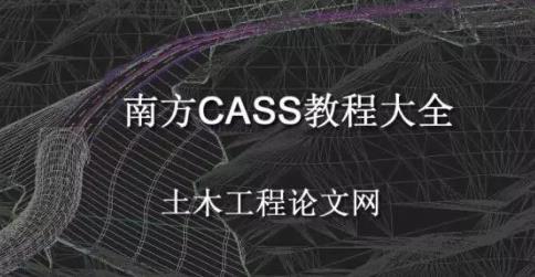 819南方CASS教程大全23.85 GB