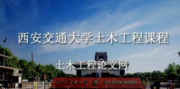604西安交大土木工程课程33.65 GB