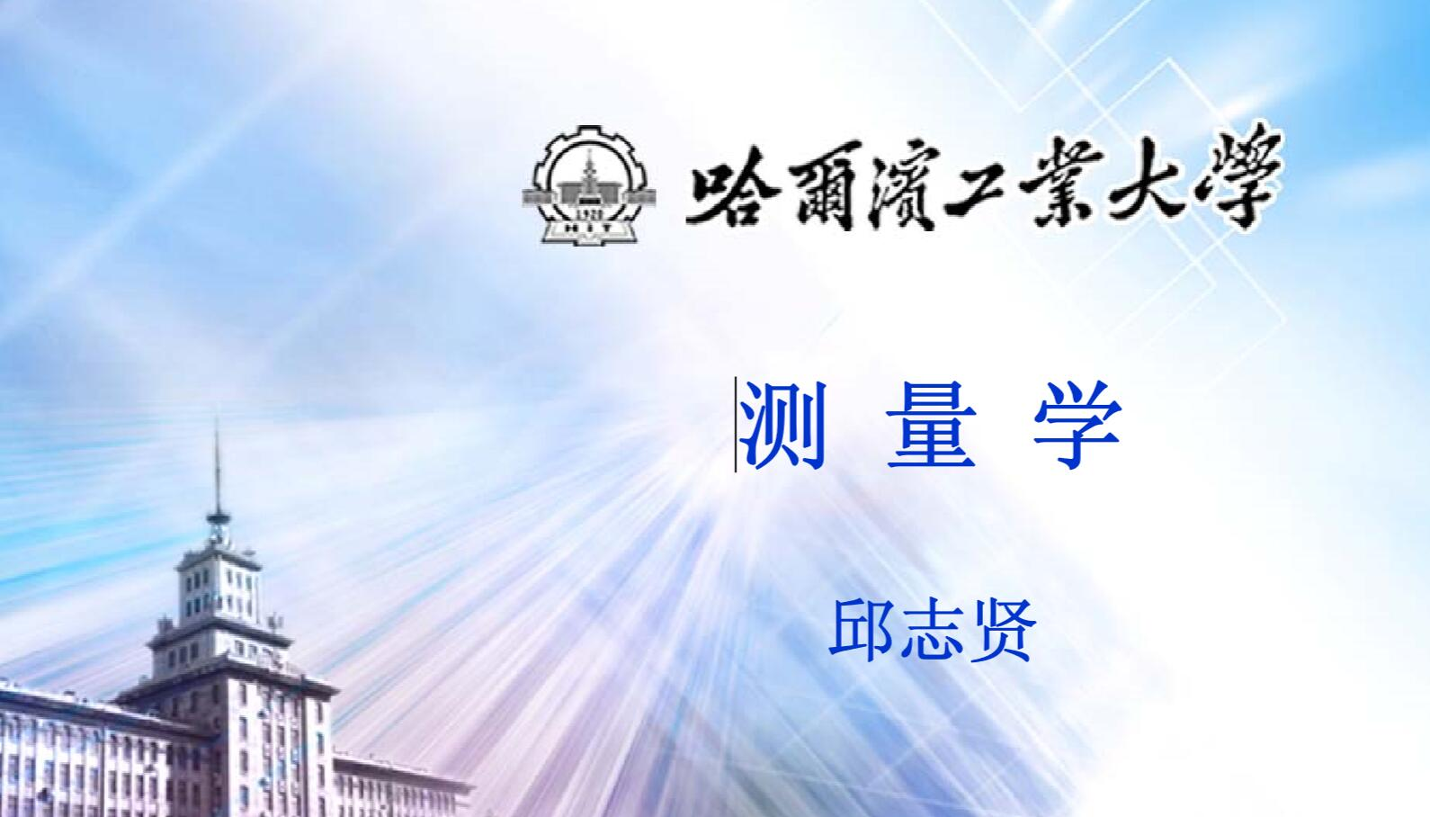 01测量学-哈尔滨工业大学