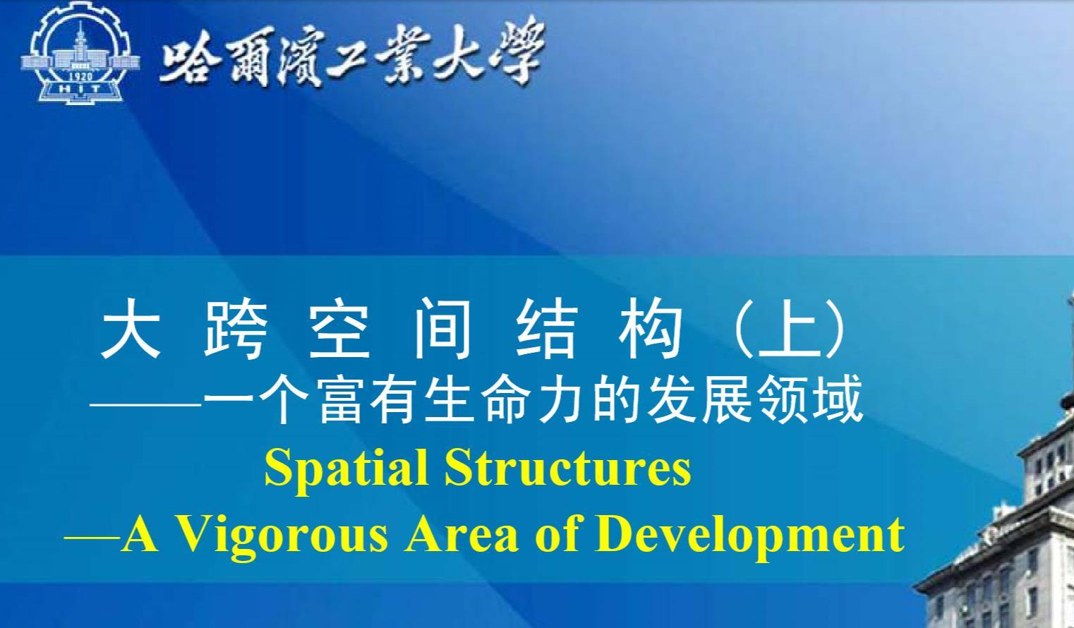 03大跨空间结构上下40讲-哈尔滨工业大学