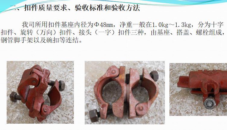 建筑工程钢管脚手架扣件碗扣及顶托质量控制.ppt