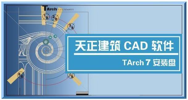天正建筑CAD 7.5 免费中文版32位/64位含注册机及过期补丁