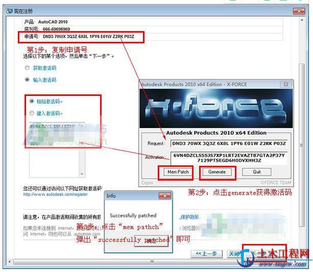 AutoCAD_2010简体中文版安装破解教程