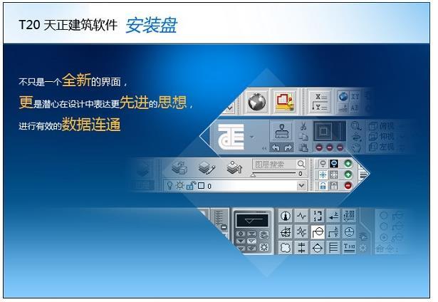天正建筑T20版V4.0含注册机过期补丁