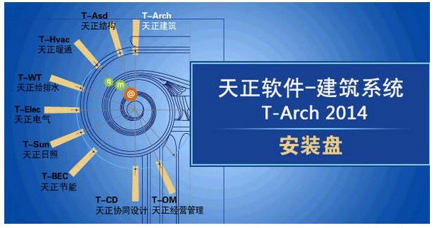天正建筑CAD 2014 破解中文版下载