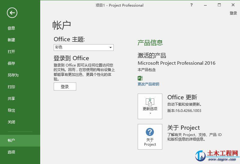 Microsoft Project 2016 WIN10系统无需密钥安装破解激活教程