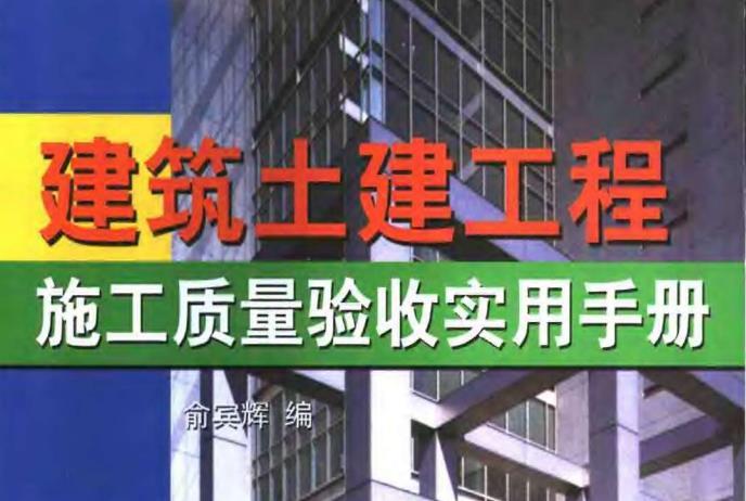 建筑土建工程施工质量验收实用手册.pdf