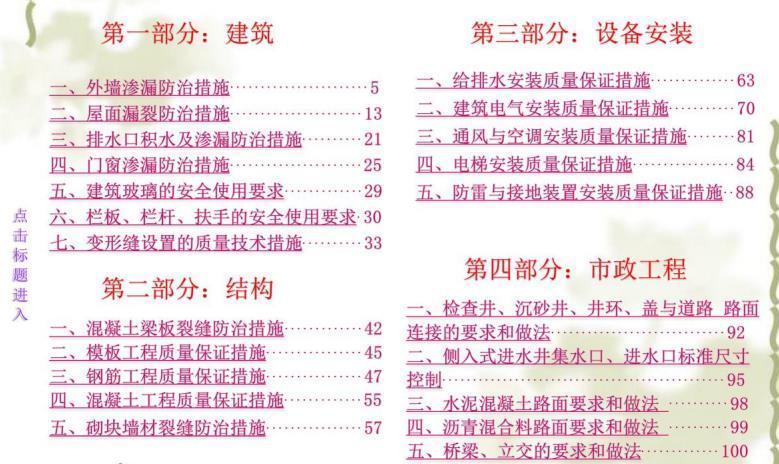 100页建筑工程质量通病防治措施.pdf