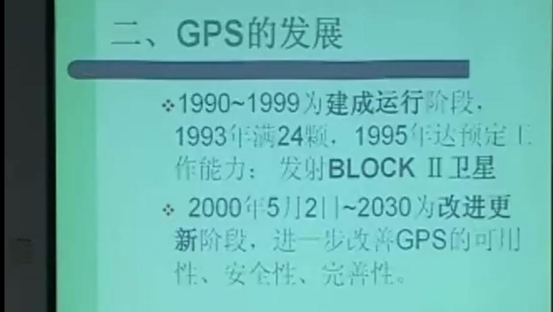 GPS测量技术视频教程7.47G