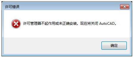 "CAD提示""许可管理器不起作用或未正确安装""?来,我来教你方法"