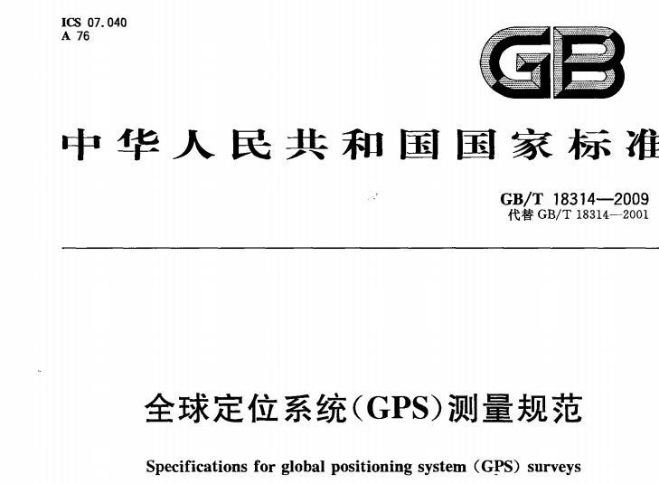 GBT18314-2009 全球定位系统(GPS)测量规范.pdf作废