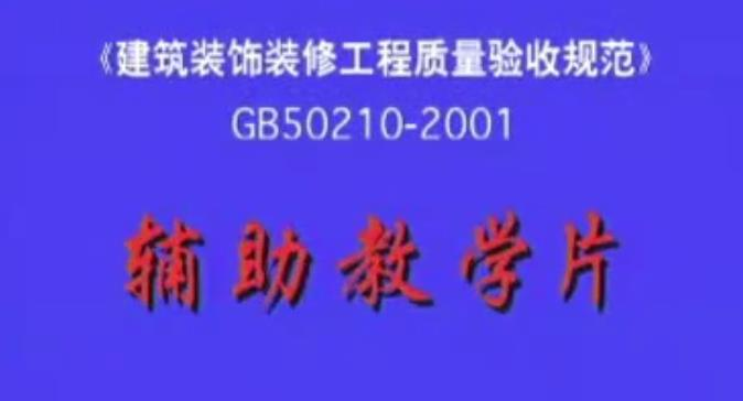 规范讲解视频教程607.2M