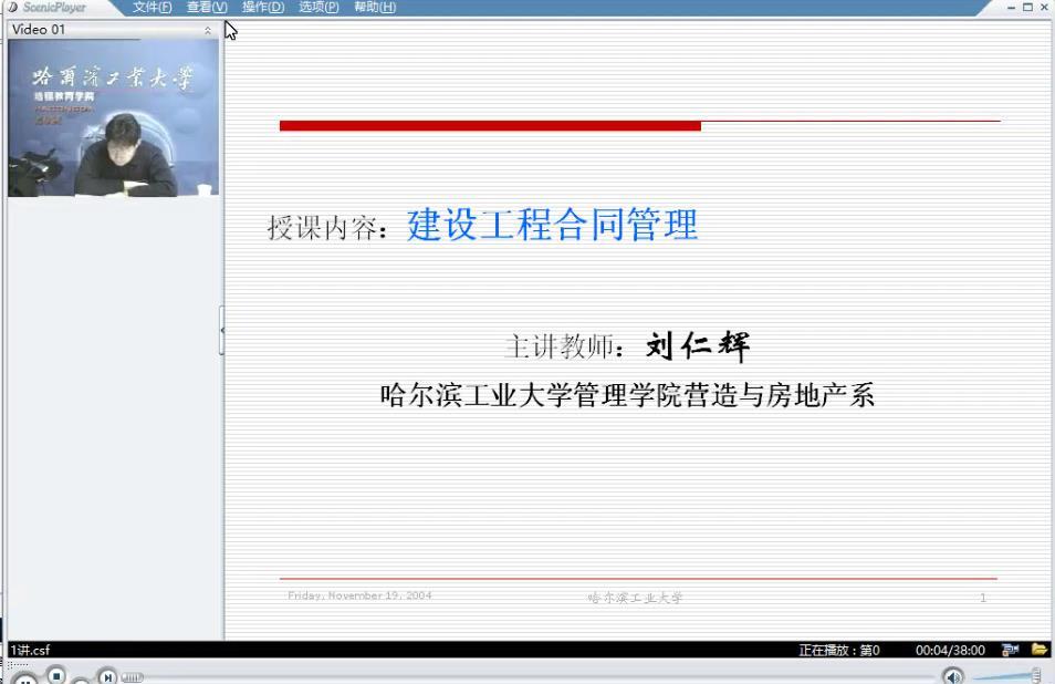 工程合同管理34讲-哈尔滨工业大学