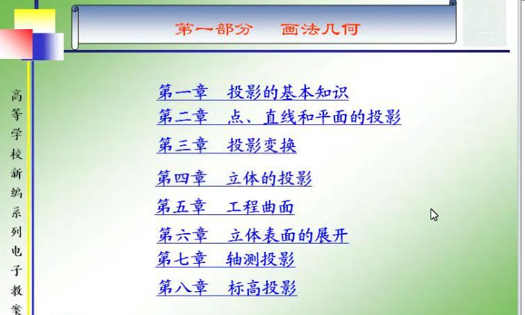 工程图学画法几何60讲-哈尔滨工业大学