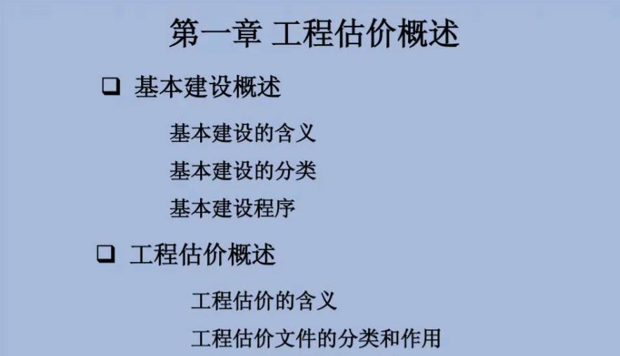 工程估价40讲-哈尔滨工业大学