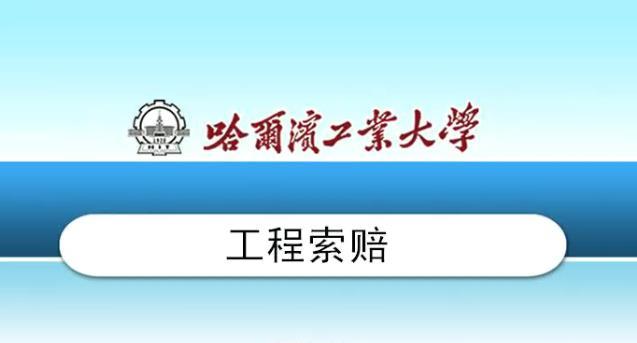 工程索赔40讲-哈尔滨工业大学