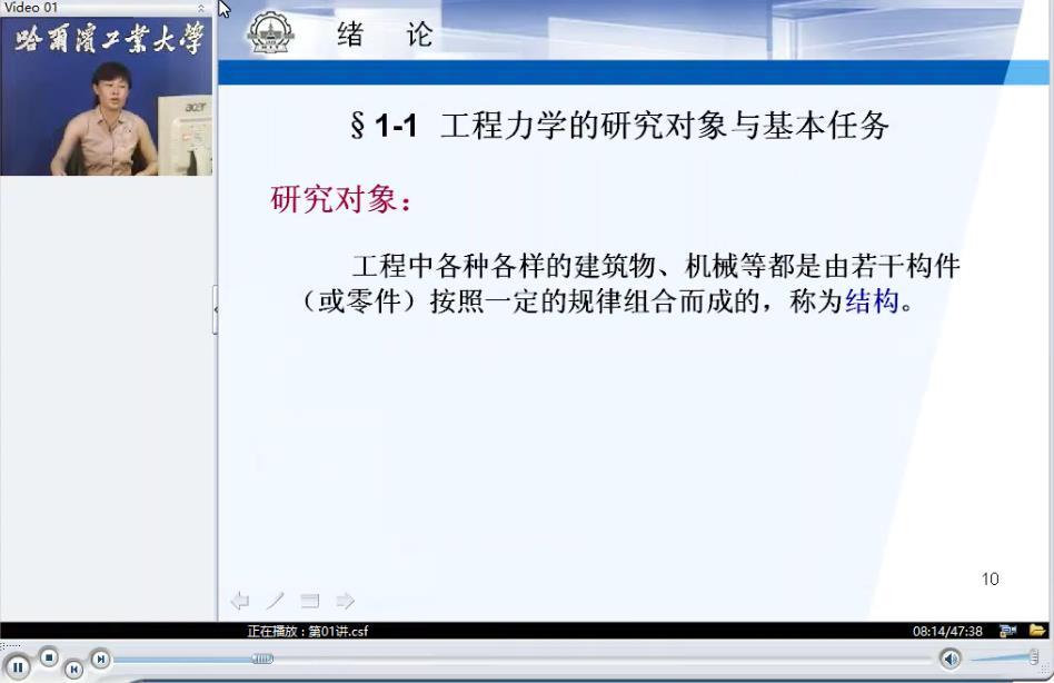 12工程力学 理论+材料72讲-哈尔滨工业大学